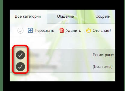 отметить сообщения для восстановления на яндекс почте