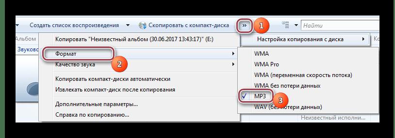 параметры копирования в media player