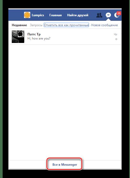 перейти в месседжер Фейсбук