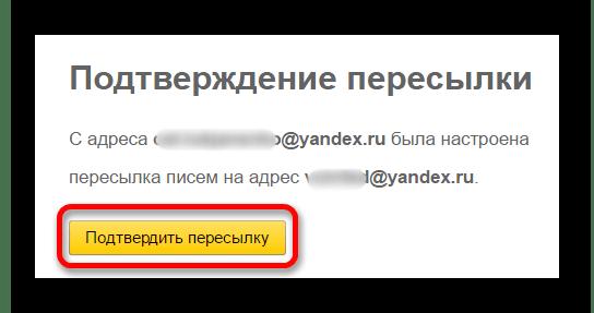 подтвердить персылку на яндекс почте