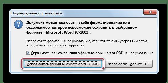 подтверждение формата файла libreoffice