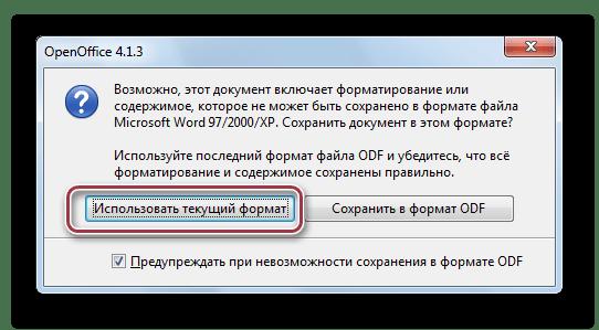 подтверждение формата openoffice