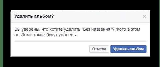 подтверждение удаления альбома фейсбук