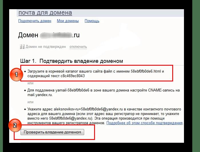 подтверждение владением домена