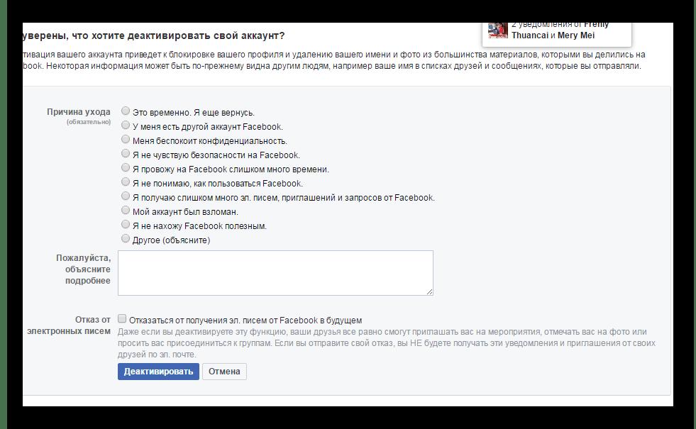 причина деактивации аккаунта Фейсбук