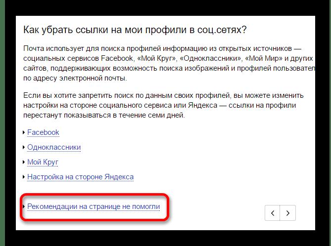 рекомендации на странице не помогли в яндекс помощи