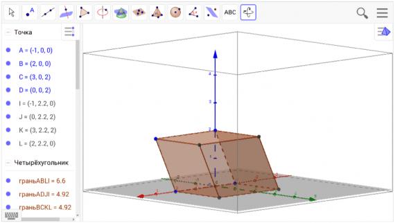 Стереометрия в Geogebra