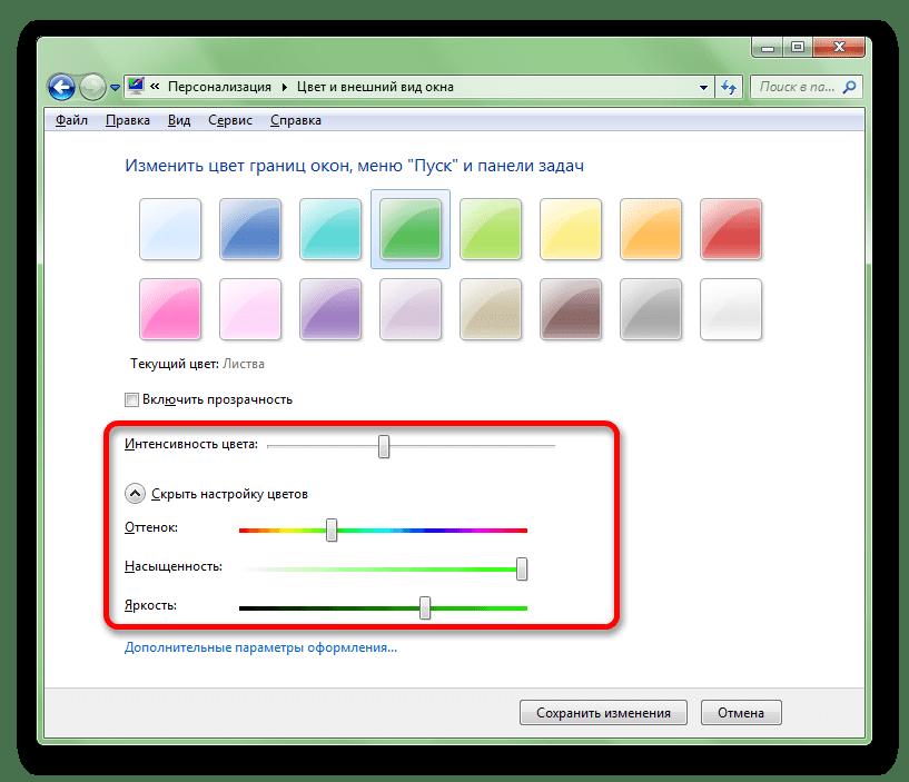 точная регулировка цветов в окне изменения цвета окон в Windows 7