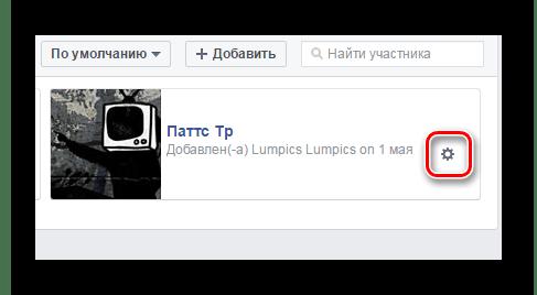 удаление участников группы фейсбук 2