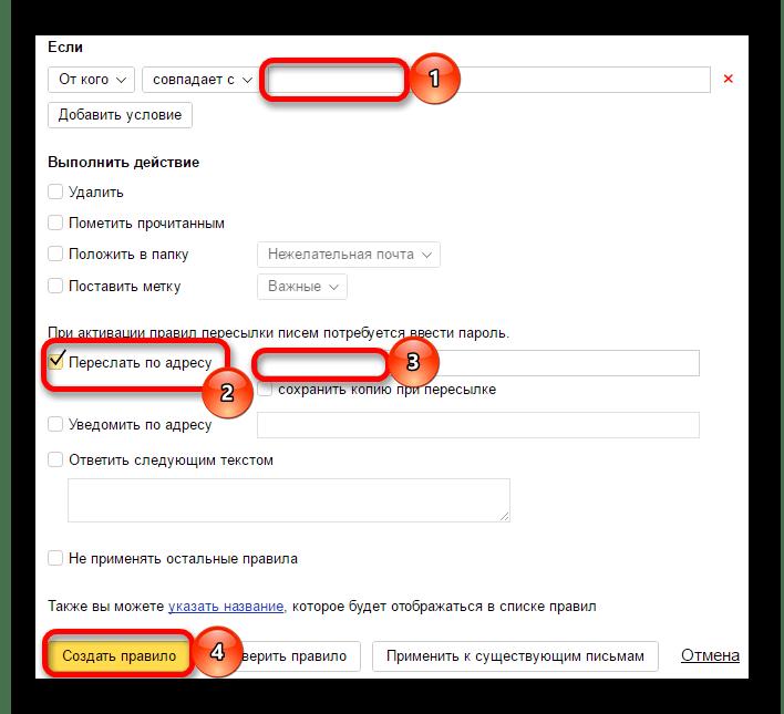 ввод данных для переадресации на яндекс почте