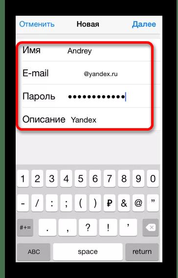 ввод данных яндекс почты
