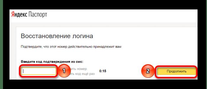 ввод кода подтверждения на яндекс почте