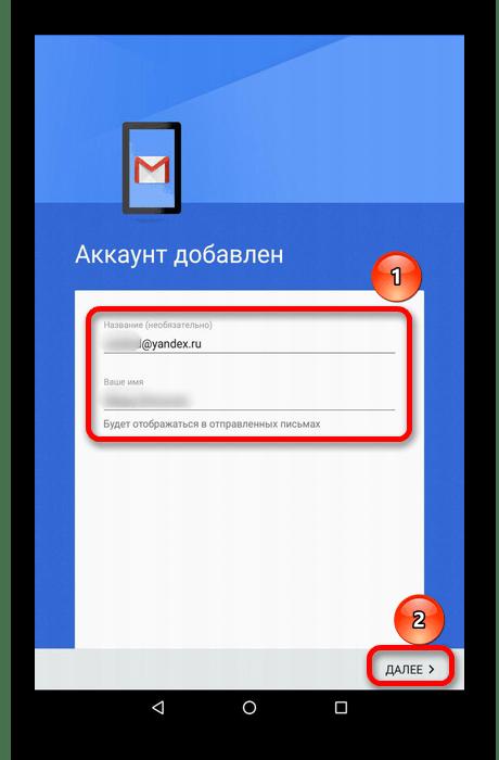 ввод названия и имени аккаунта в gmail