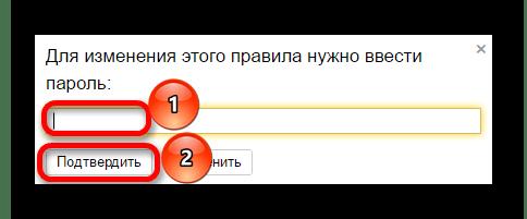 ввод пароля на яндекс почте