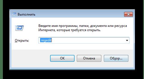 выполнить windows 7