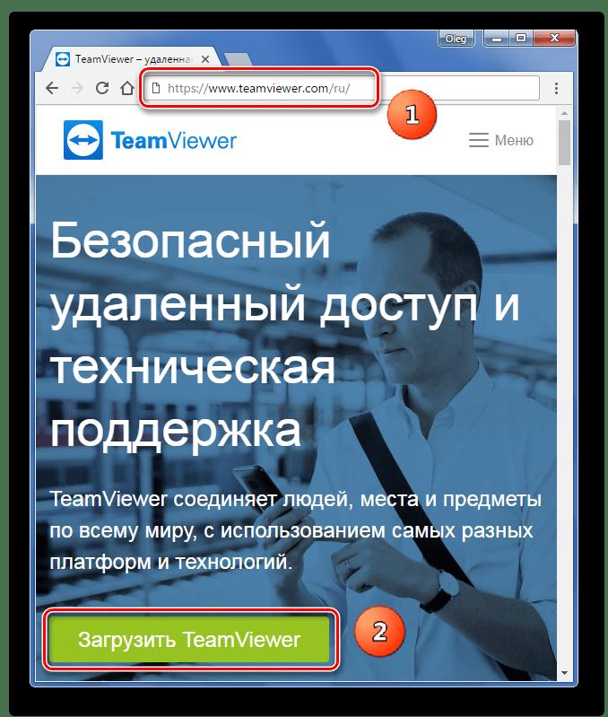 загрузить-программу-teamviewer