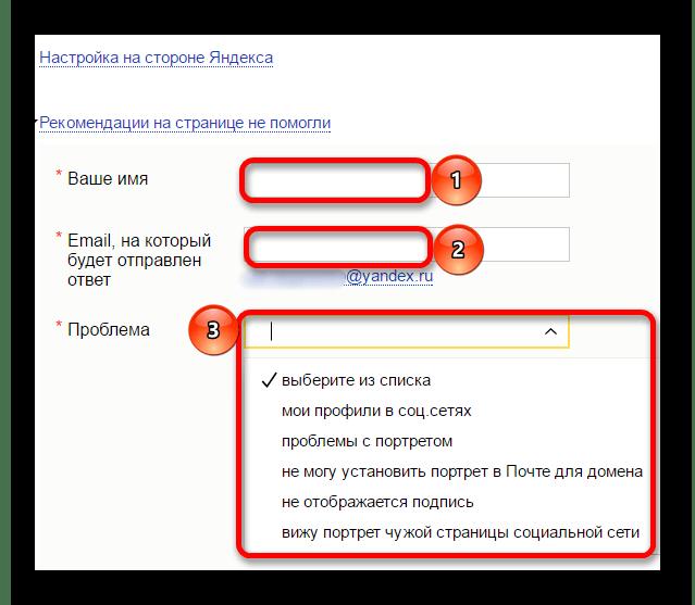 заполнение формы обратной связи в яндекс помощи