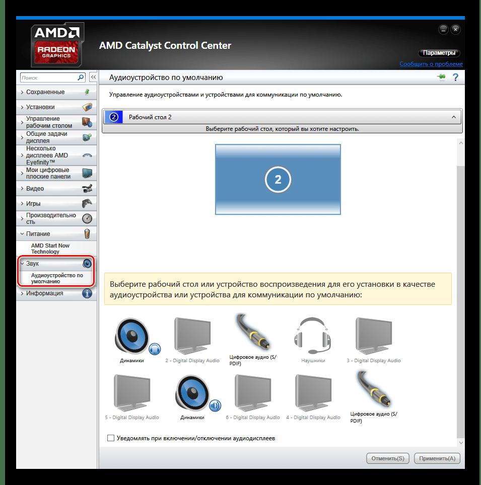AMD Catalyst Control Center Аудиоустройства по умолчанию