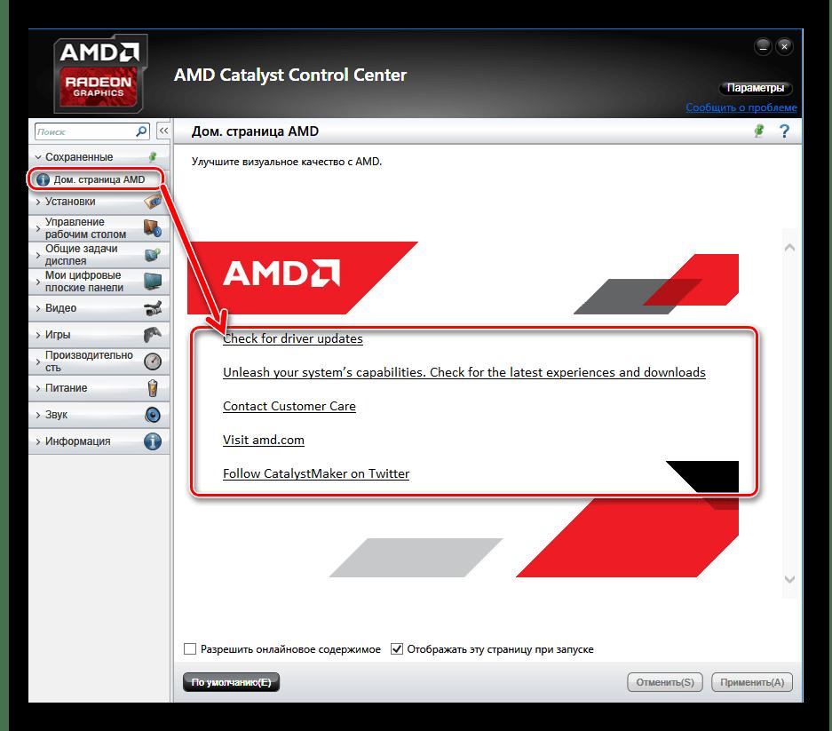 AMD Catalyst Control Center Домашняя страница AMD