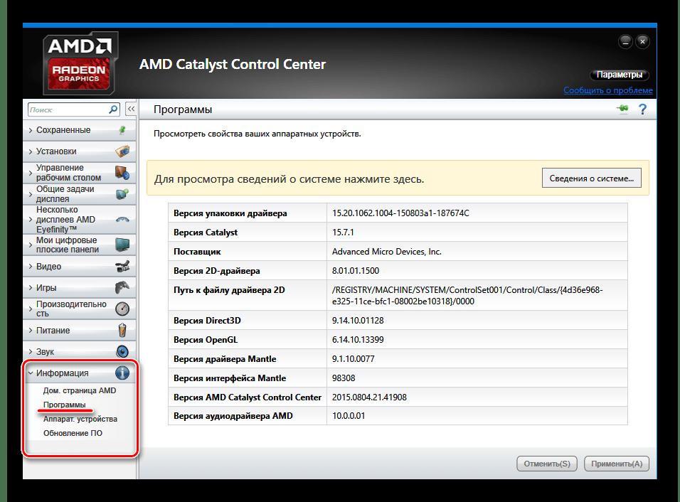 AMD Catalyst Control Center Информация о программном обеспечении