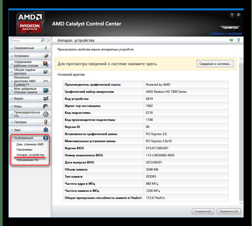 AMD Catalyst Control Center Информация об аппаратных компонентах