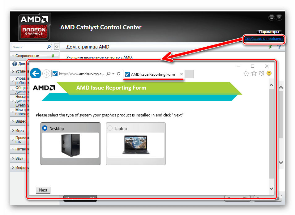 AMD Catalyst Control Center Обращение в техническую поддержку АМД форма