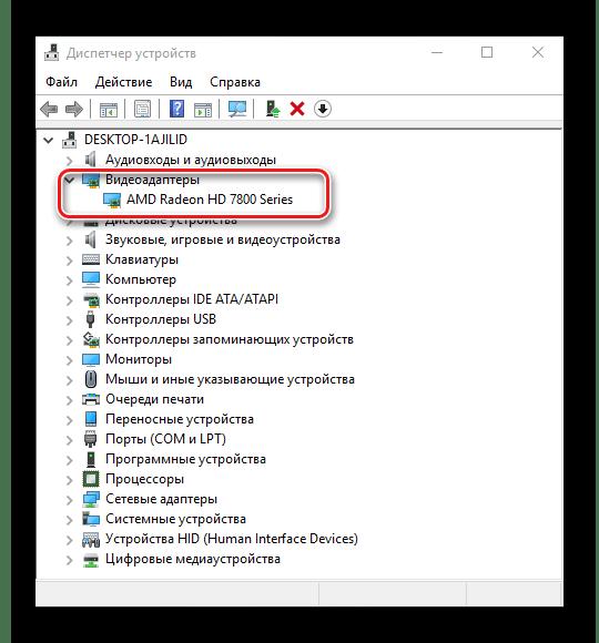 AMD Catalyst Control Center драйвер видеокарты установлен