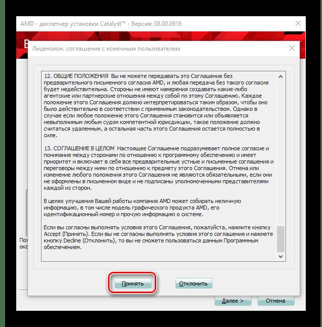 AMD Catalyst Control Center лицензионное соглашение