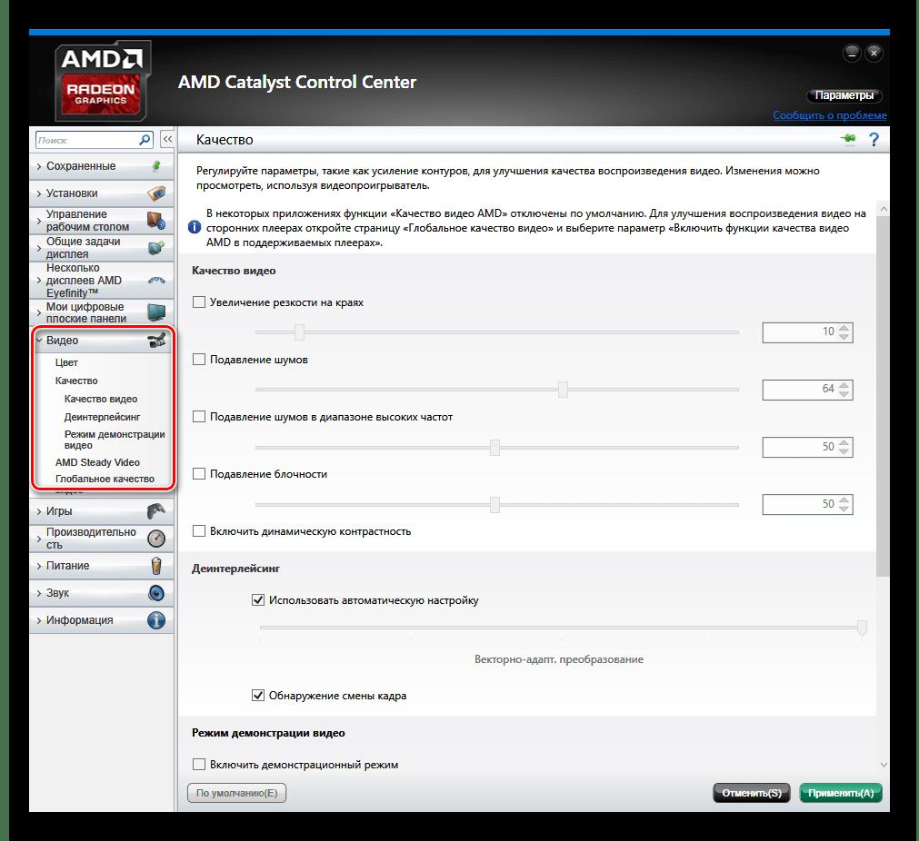AMD Catalyst Control Center настройки цветности и качества видео