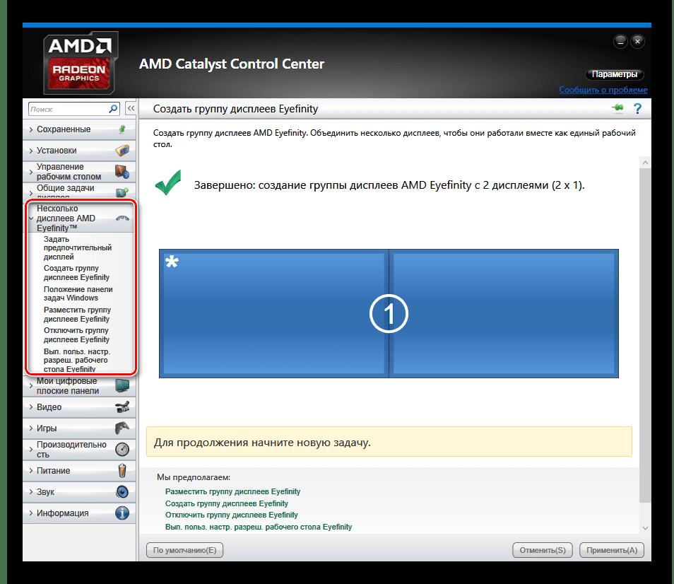 AMD Catalyst Control Center несколько дисплеев AMD Eyefinity