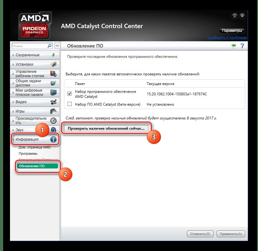 AMD Catalyst Control Center пункт Информация - Обновление ПО