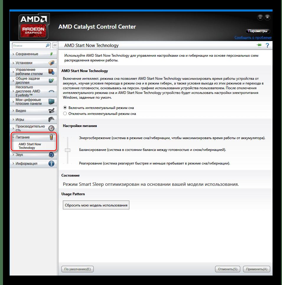 AMD Catalyst Control Center управление параметрами питания