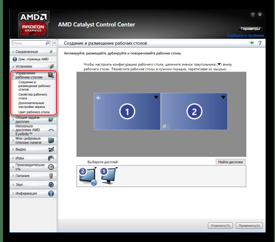 AMD Catalyst Control Center управление рабочими столами