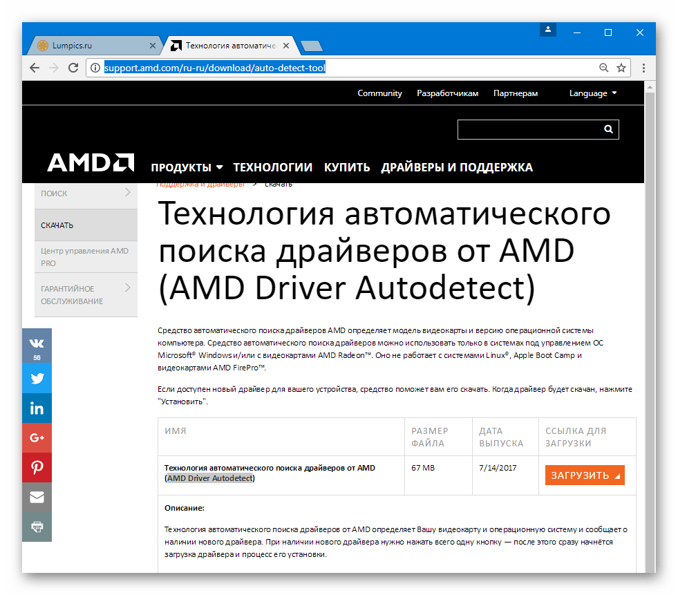 AMD Radeon Software Crimson Drivers Autodetect