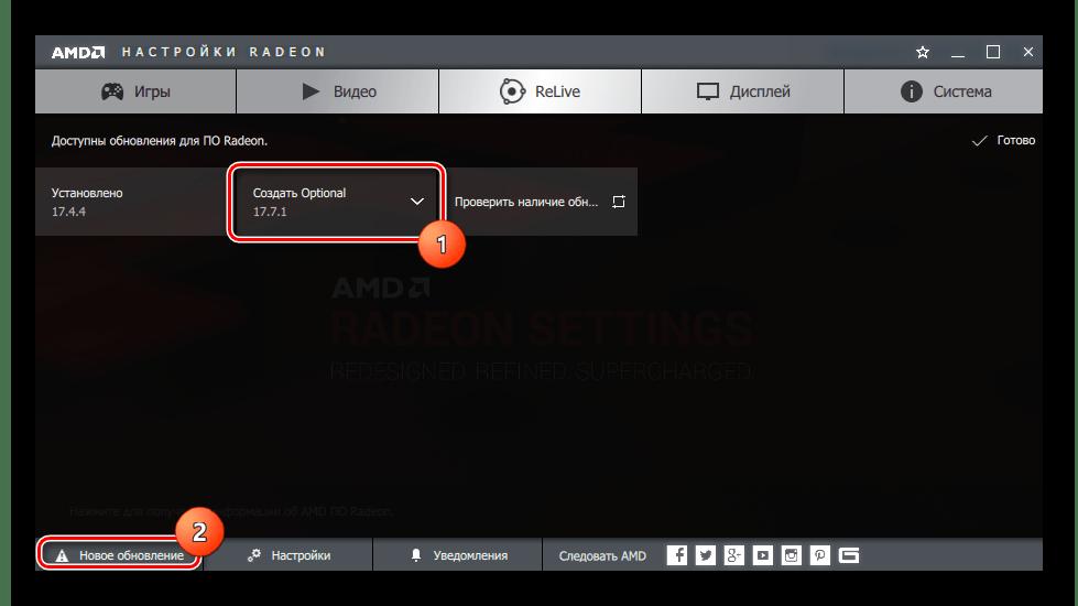 AMD Radeon Software Crimson Есть обновление