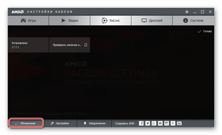 AMD Radeon Software Crimson Обновления