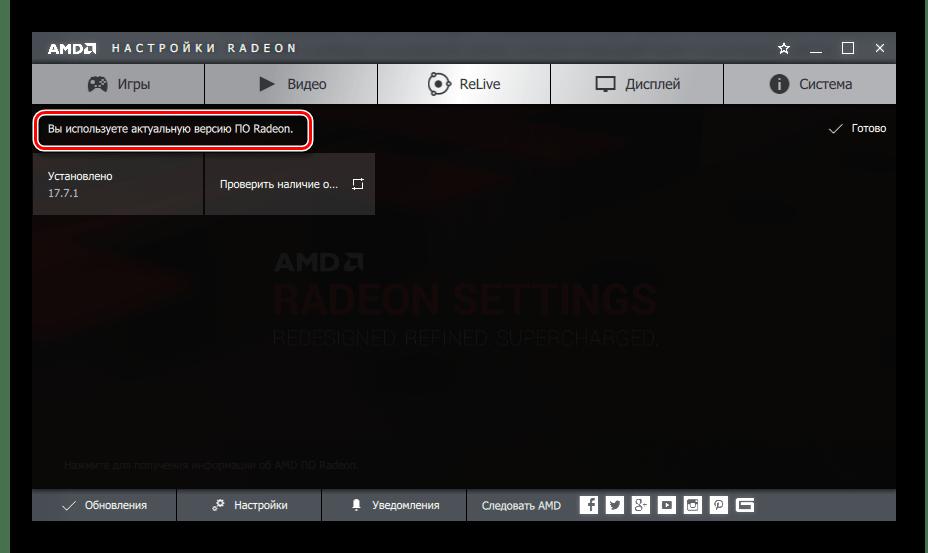AMD Radeon Software Crimson Вы используете актуальную версию Radeon