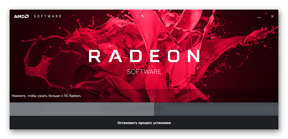 AMD Radeon Software Crimson прогресс обновления компонентов