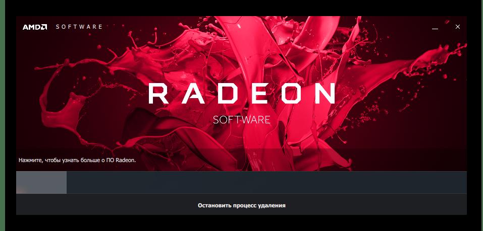 AMD Radeon Software Crimson удаление установленных компонентов