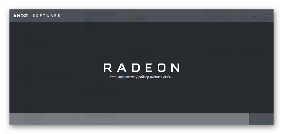 AMD Radeon Software Crimson установка драйвера дисплея прогресс