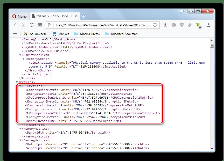 Абсолютные показатели производительности процессора в браузере Opera