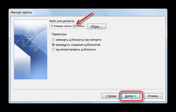 Адрес файла CSV отобразился в окне мастера импорта и экспорта в программе Microsoft Outlook