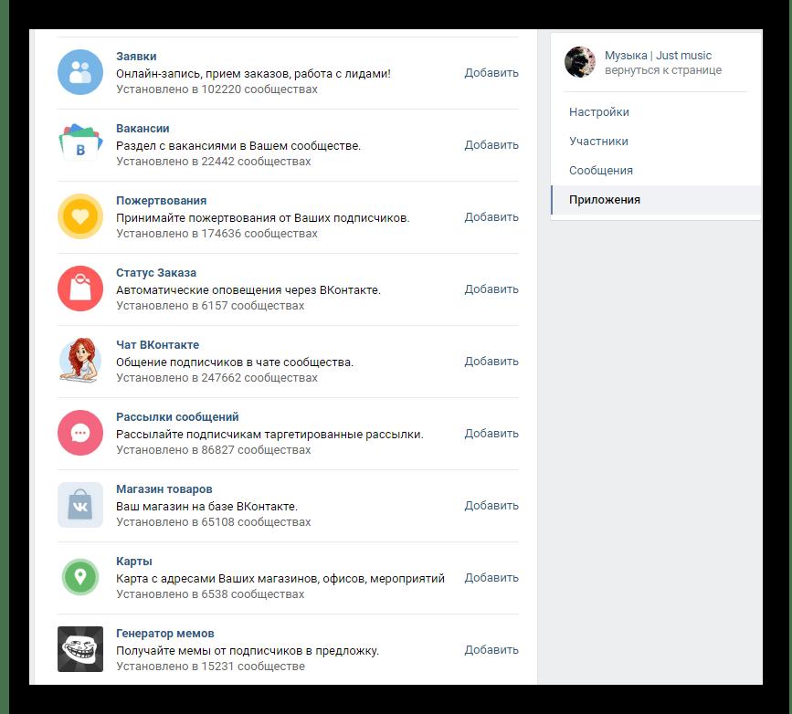 Активация дополнительных приложений для сообщества в группе на сайте ВКонтакте