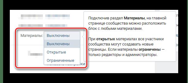 Активация раздела материалы в разделе управление сообществом на сайте ВКонтакте