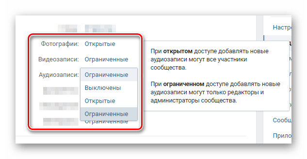 Активация разделов фотографии видеозаписи и аудиозаписи в разделе управление сообществом на сайте ВКонтакте