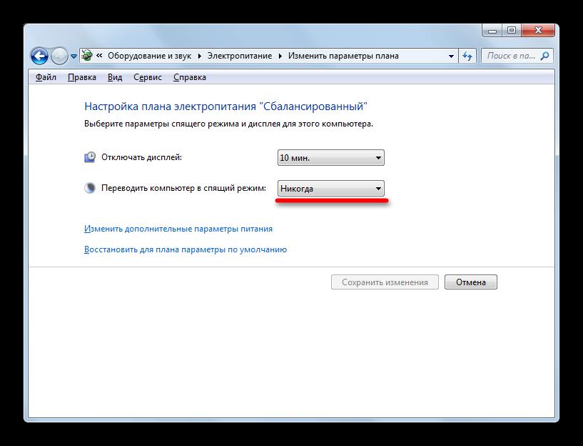 Актуальное значение в окне настройки плана электронитания в Windows 7