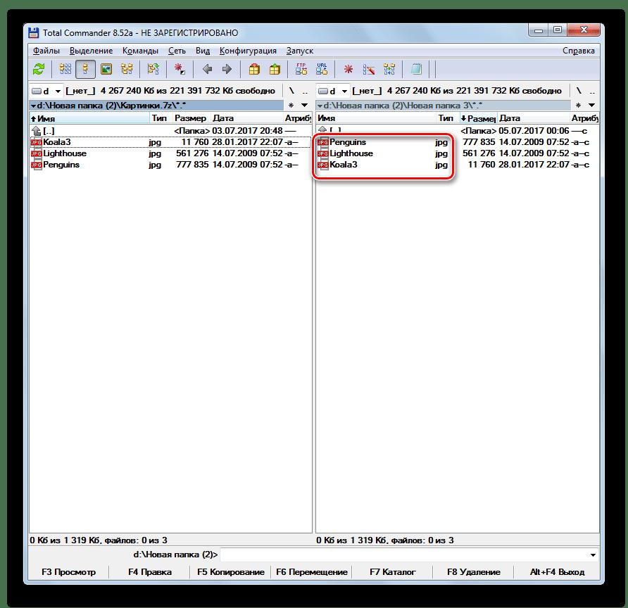Архив 7z распакован в программе Total Commander