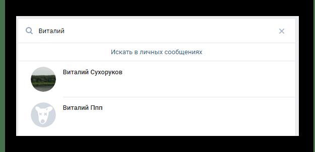 Поиск пользователя по имени с помощью поисковой строки в разделе сообщения на сайте ВКонтакте