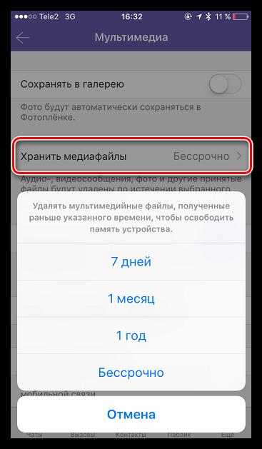 Автоматическое удаление файлов в Viber для iOS
