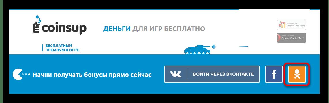 Авторизация с помощью Одноклассников